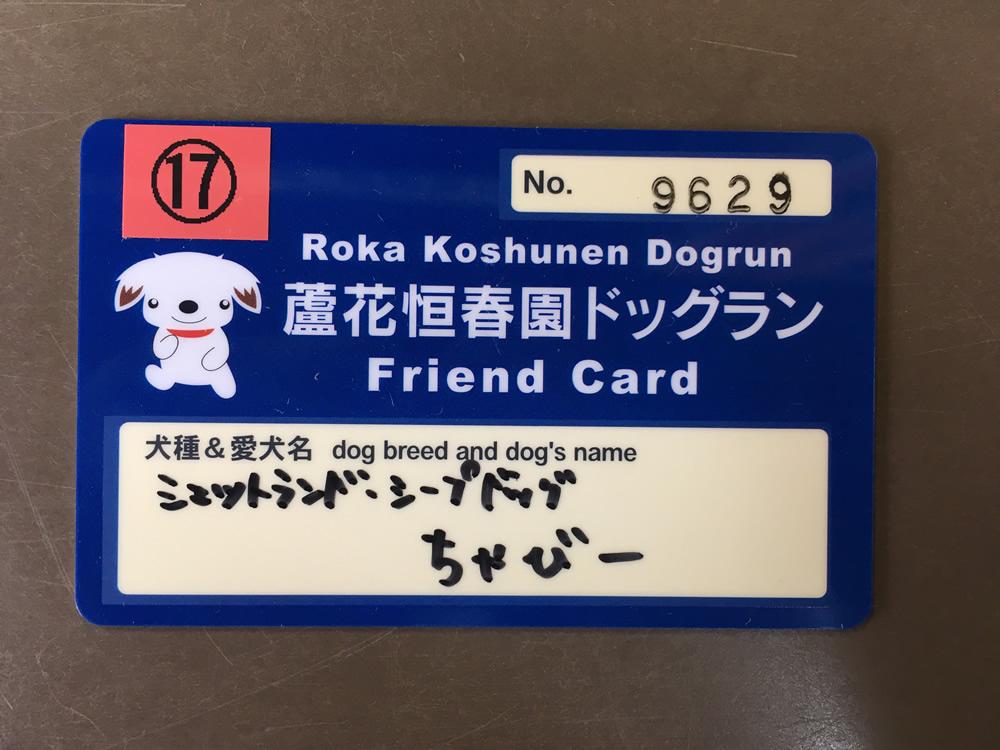 芦花公園ドッグラン会員証